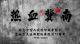 邯郸V视 | 《热血冀南》回顾抗战峥嵘岁月