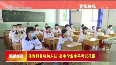 体育科目将纳入初、高中学业水平考试范围