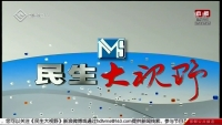 民生大视野  09-16