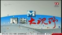 民生大视野 09-14