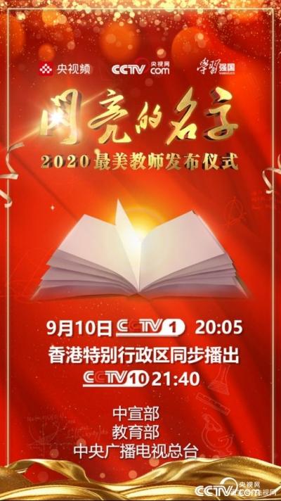 """""""闪亮的名字——2020最美教师""""发布仪式今晚播出"""