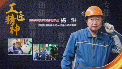 2021年河北大工匠年度人物寻访宣传活动启动