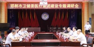 邯郸市卫生健康委督导医疗集团建设工作