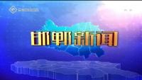邯郸新闻 09-17
