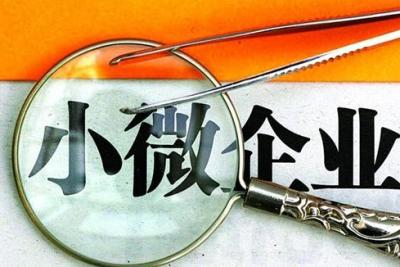 """邯郸股份制银行""""提质让利""""为小微企业""""输血减压"""""""
