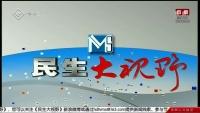 民生大视野 09-15