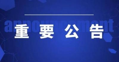 河北省2020年下半年中小学教师资格考试(笔试)公告