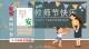 9月10日 邯郸新闻早餐(语音版)