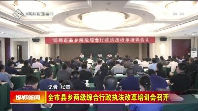全市县乡两级综合行政执法改革培训会召开