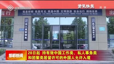 28日起 持有效中国工作类、私人事务类和团聚类居留许可的外国人允许入境