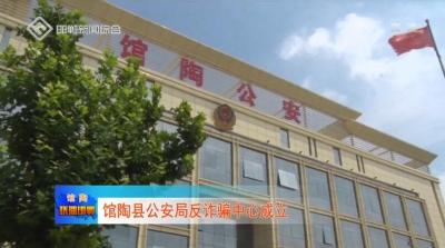 馆陶县公安局反诈骗中心成立