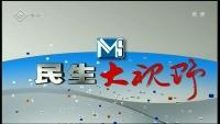 民生大视野 09-13