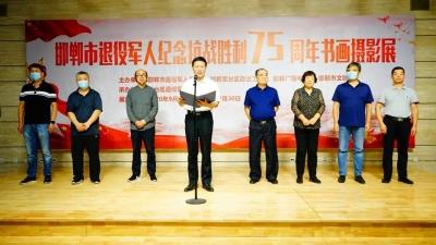 邯郸市举办退役军人纪念抗日战争胜利75周年书画摄影展