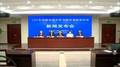 河北省政府决定举办2020年中国农民丰收节庆祝活动