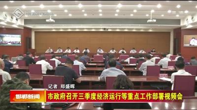 市政府召开三季度经济运行等重点工作部署视频会