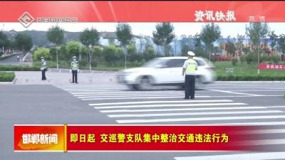 即日起 交巡警支队集中整治交通违法行为