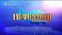 邯郸新闻 09-11