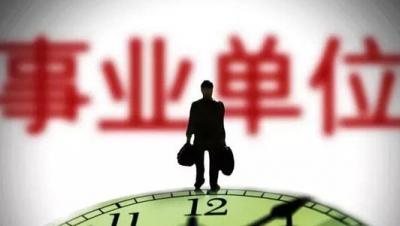 9月18日起报名!河北省直事业单位2020年公开招聘1218人