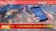 河北:11个设区市和雄安新区主城区实现5G信号连续覆盖