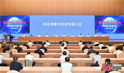 河北省数字经济发展大会在石家庄国际会展中心召开