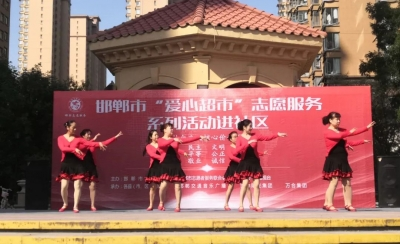 """""""爱心超市""""走进邯山区赵都新城金和园小区,助力文明创建。"""
