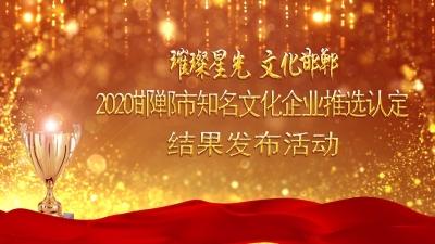 璀璨星光 文化邯郸--2020邯郸市知名文化企业推选认定结果发布活动