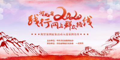 """""""2020年河北省践行网上群众路线典型案例征集活动""""入选案例出炉!"""