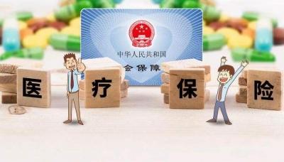 邯郸市2021年度城乡居民基本医疗保险开始缴费啦