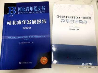 河北青年蓝皮书:突显河北特色 助力青年更好发展
