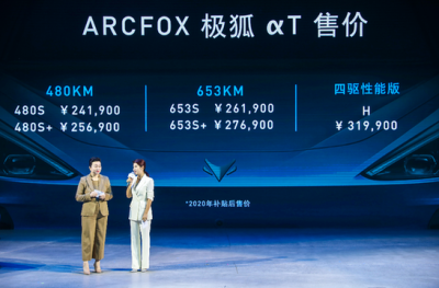 ARCFOX極狐αT正式上市,售價24.19 - 31.99萬元