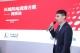 助力风电突围 长城润滑油北京国际风能大会发布风电润滑解决方案