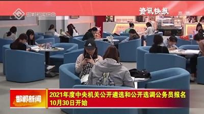 2021年度中央机关公开遴选和公开选调公务员报名10月30日开始