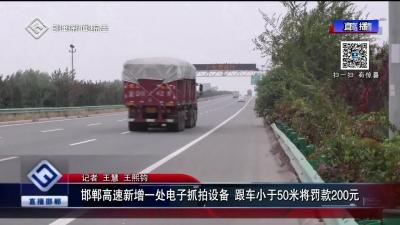 邯郸高速新增一处电子抓拍设备 跟车小于50米将罚款200元