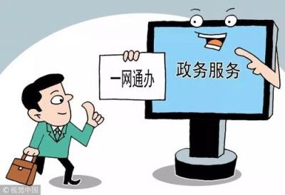 一网通办 河北省出台专项行动计划提升数字政府服务能力