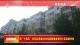 """【资讯】到""""十四五""""末河北完成2000年底前建成老旧小区改造任务"""
