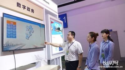 河北26家单位亮相第三届数字中国建设成果展览会