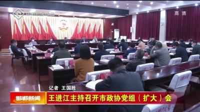 王进江主持召开市政协党组(扩大)会