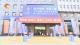 河北省第八届惠民阅读周暨2020惠民书市 第十届河北省图书交易博览会开幕