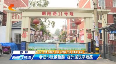 邯郸:老旧小区换新颜 提升居民幸福感