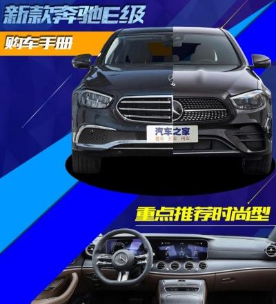 重点推荐时尚型 新款奔驰E级购车手册
