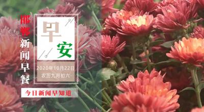 10月22日 邯郸新闻早餐(语音版)