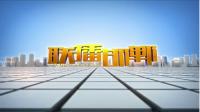 联播邯郸 09-24