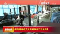 曲周县被确定为河北省级知识产权试点