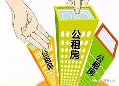 【清晨回音】购买期房后 何时退还公租房?