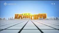 联播邯郸 10-10