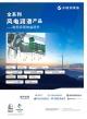 2020北京国际风能大会 中国石化长城润滑油风电专用油发布会倒计时