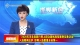 """""""2020年河北省践行网上群众路线典型案例征集活动""""入选案例出炉  邯郸入选数量全省第一"""