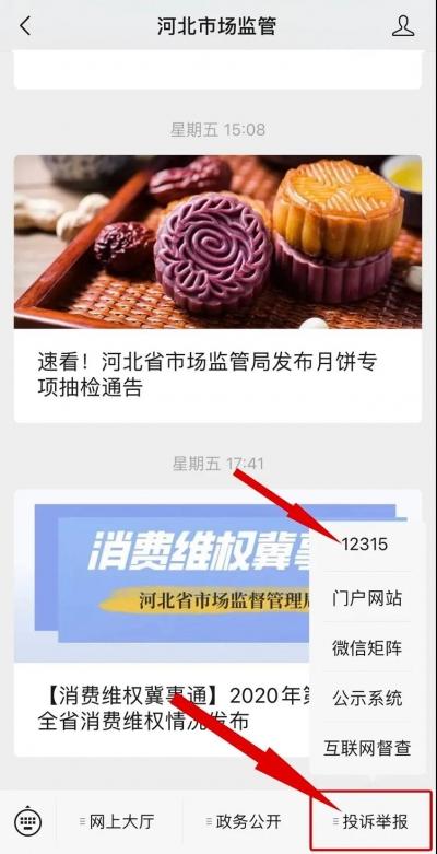 """河北省市场监管局发布提示,""""双节""""期间消费者被侵权可以这样做"""