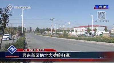 冀南新区供水大动脉打通