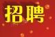公告来了!邯郸市直事业单位公开招聘工作人员212名